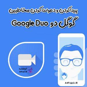 پیدا کردن و دعوت کردن مخاطبین گوگل دو Google Duo