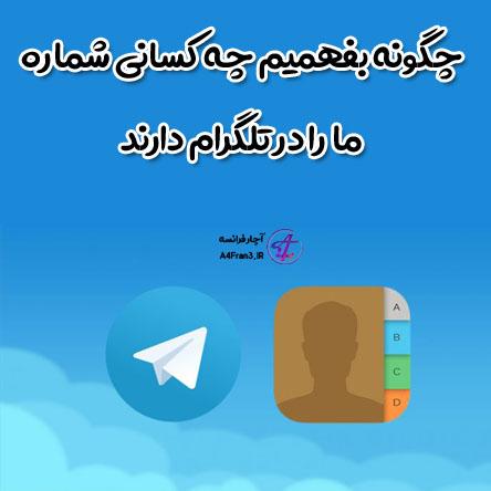 چگونه بفهمیم چه کسانی شماره ما را در تلگرام دارند