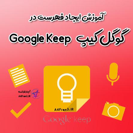 آموزش ایجاد فهرست در گوگل کیپ Google Keep