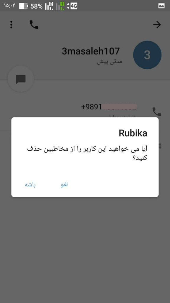 حذف مخاطب از روبیکا