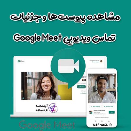 مشاهده پیوستها و جزئیات تماس ویدیویی Google Meet