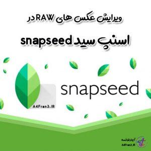 ویرایش عکس های RAW در اسنپ سید snapseed