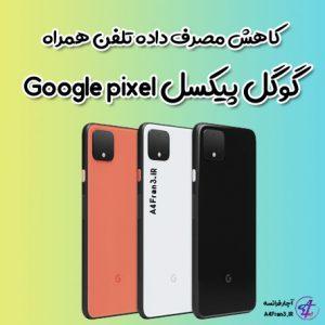کاهش مصرف داده تلفن همراه گوگل پیکسل Google pixel