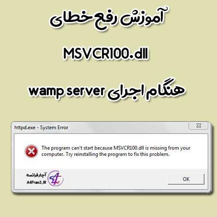 آموزش رفع خطای MSVCR100.dll هنگام اجرای wamp server