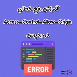 آموزش رفع خطای Access-Control-Allow-Origin در وردپرس