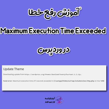 آموزش رفع خطا Maximum Execution Time Exceeded در وردپرس