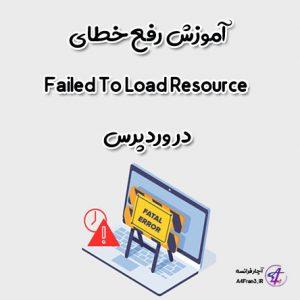 آموزش رفع خطای Failed To Load Resource در وردپرس