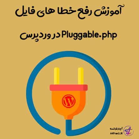 آموزش رفع خطا های فایل Pluggable.php در وردپرس