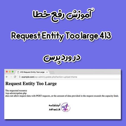 آموزش رفع خطا 413 Request Entity Too large در وردپرس