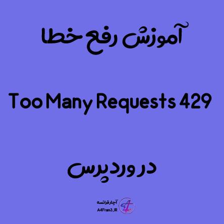 آموزش رفع خطا 429 Too Many Requests در وردپرس