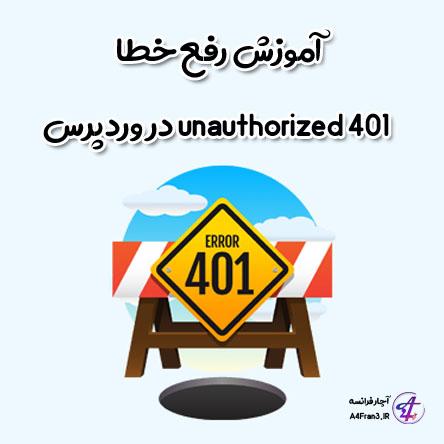 آموزش رفع خطا 401 unauthorized در وردپرس