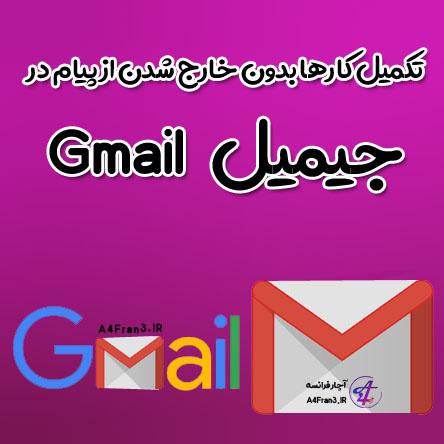 تکمیل کارها بدون خارج شدن از پیام در جیمیل Gmail