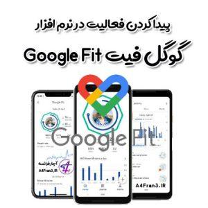 پیدا کردن فعالیت در نرم افزار گوگل فیت Google Fit