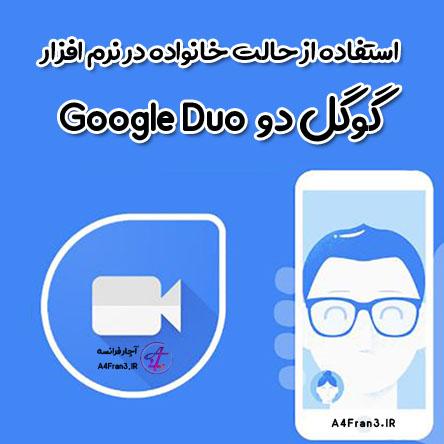 استفاده از حالت خانواده در نرم افزار گوگل دو Google Duo