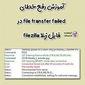 آموزش رفع خطای file transfer failed در فایل زیلا filezilla