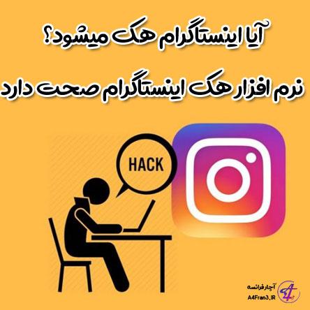 آیا اینستاگرام هک میشود؟ نرم افزار هک اینستاگرام صحت دارد؟