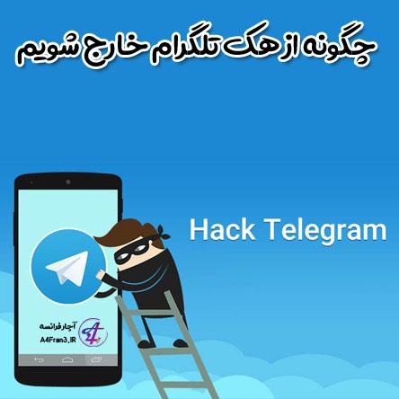چگونه از هک تلگرام خارج شویم