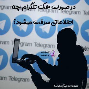 در صورت هک تلگرام چه اطلاعاتی سرقت میشود؟
