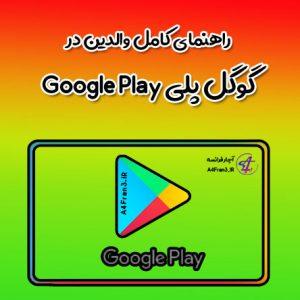 راهنمای کامل والدین در گوگل پلی Google Play