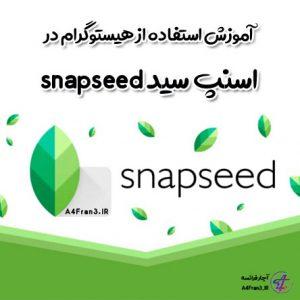 آموزش استفاده از هیستوگرام در اسنپ سید snapseed