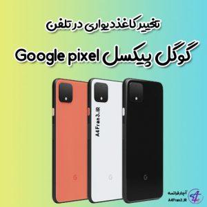 تغییر کاغذدیواری در تلفن گوگل پیکسل Google pixel