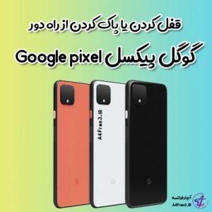قفل کردن یا پاک کردن از راه دور گوگل پیکسل Google pixel