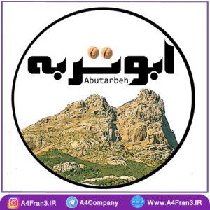 طراحی لوگو روستای ابوتربه شهر بوانات