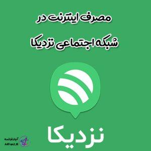 مصرف اینترنت در شبکه اجتماعی نزدیکا