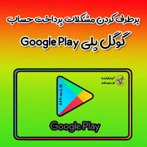 برطرف کردن مشکلات پرداخت حساب گوگل پلی Google Play