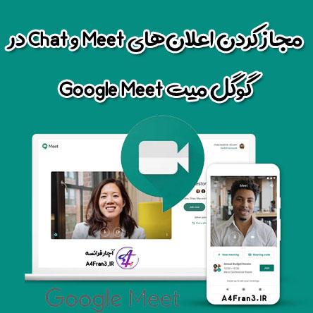 مجاز کردن اعلانهای Meet و Chat در گوگل میت Google Meet