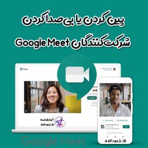 پین کردن یا بیصدا کردن شرکتکنندگان Google Meet