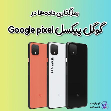 رمزگذاری دادهها در گوگل پیکسل Google pixel