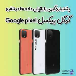 پشتیبانگیری یا بازیابی دادهها در تلفن گوگل پیکسل Google pixel