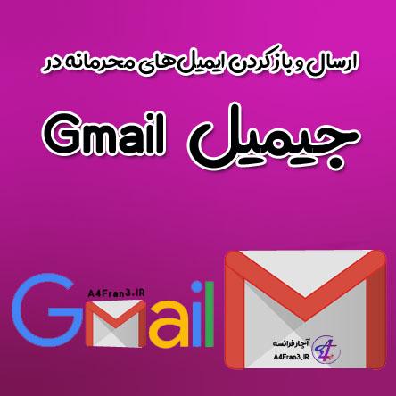 ارسال و باز کردن ایمیلهای محرمانه در جیمیل Gmail
