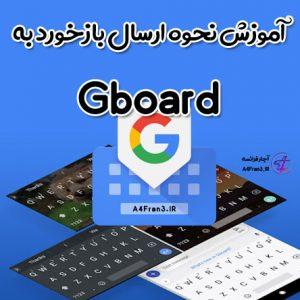 آموزش نحوه ارسال بازخورد به Gboard