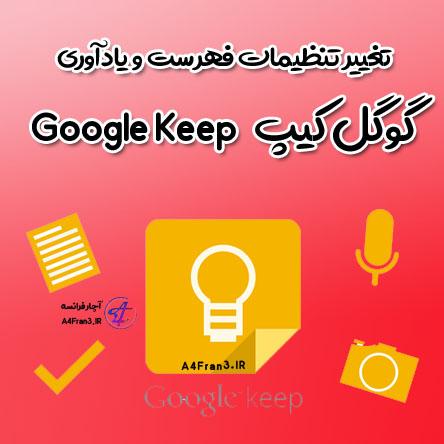 تغییر تنظیمات فهرست و یادآوری گوگل کیپ Google Keep