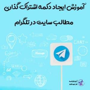 آموزش ایجاد دکمه اشتراک گذاری مطالب سایت در تلگرام