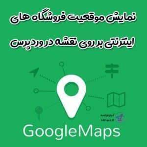 نمایش موقعیت فروشگاه های اینترنتی بر روی نقشه در وردپرس