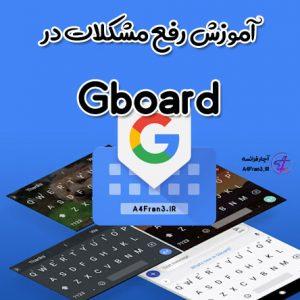 آموزش رفع مشکلات در Gboard