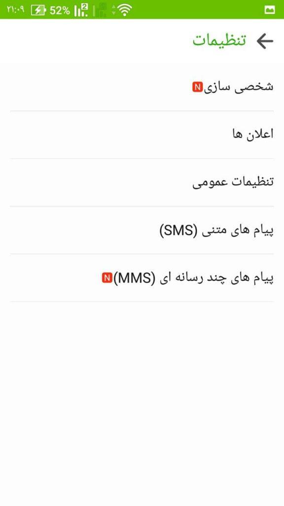 فعال کردن گزارش تحویل اسمس گوشی