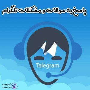 پاسخ به سوالات و مشکلات تلگرام