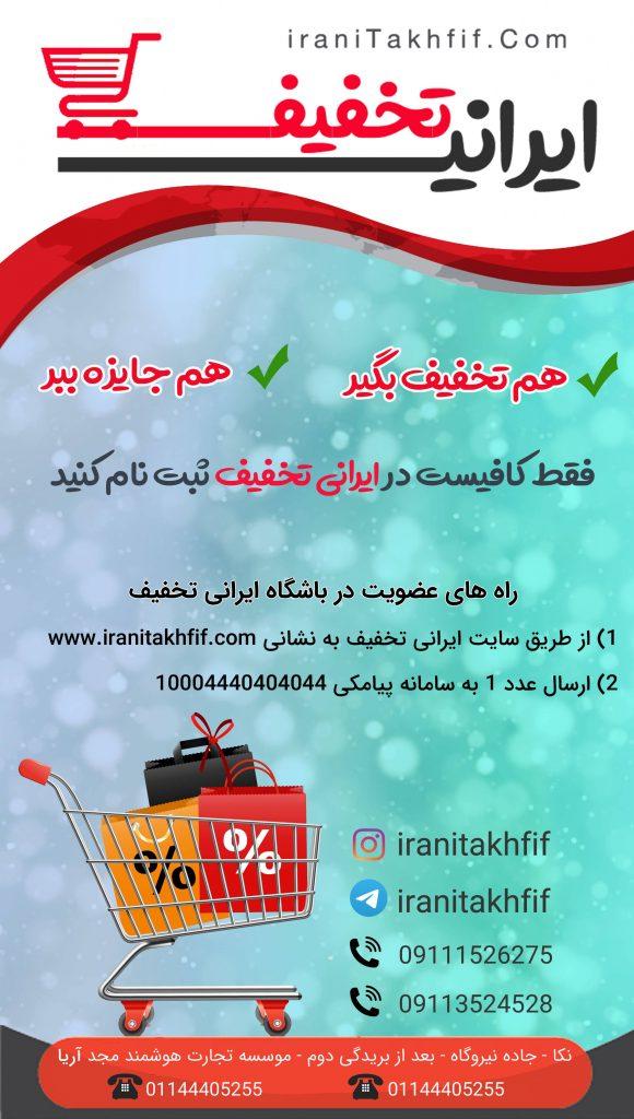 طراحی استند تبلیغاتی ایرانی تخفیف