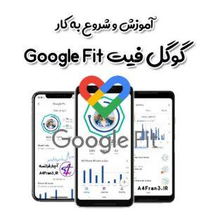 آموزش و شروع به کار گوگل فیت Google Fit