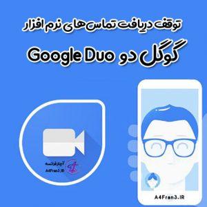 توقف دریافت تماسهای نرم افزار گوگل دو Google Duo
