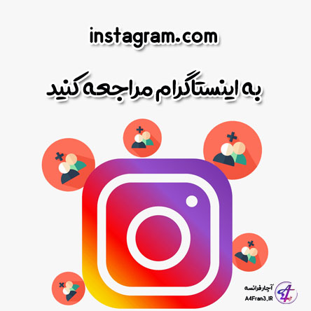 instagram.com به اینستاگرام مراجعه کنید