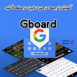 آموزش ترجمه درحین تایپ در صفحه کلید Gboard