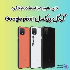 تایید هویت با استفاده از تلفن گوگل پیکسل Google pixel