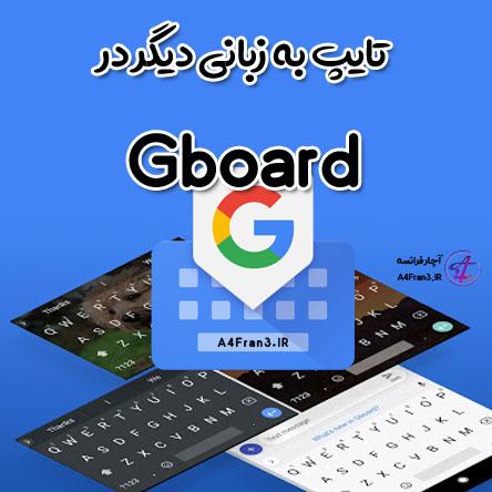 تایپ به زبانی دیگر در Gboard
