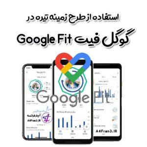 استفاده از طرح زمینه تیره در گوگل فیت Google Fit