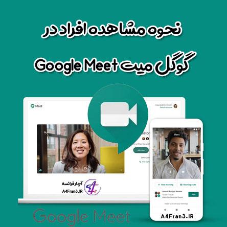 نحوه مشاهده افراد در گوگل میت Google Meet